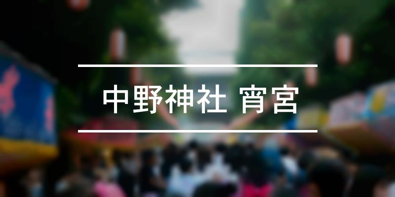 中野神社 宵宮 2021年 [祭の日]