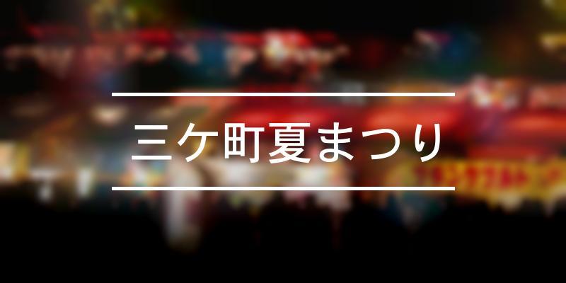 三ケ町夏まつり 2021年 [祭の日]