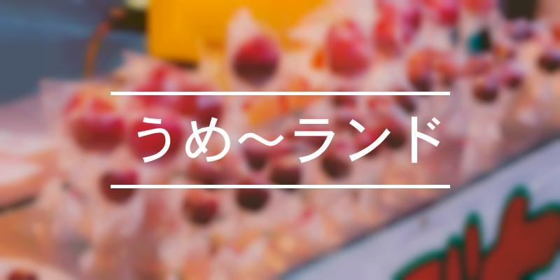 うめ~ランド 2021年 [祭の日]
