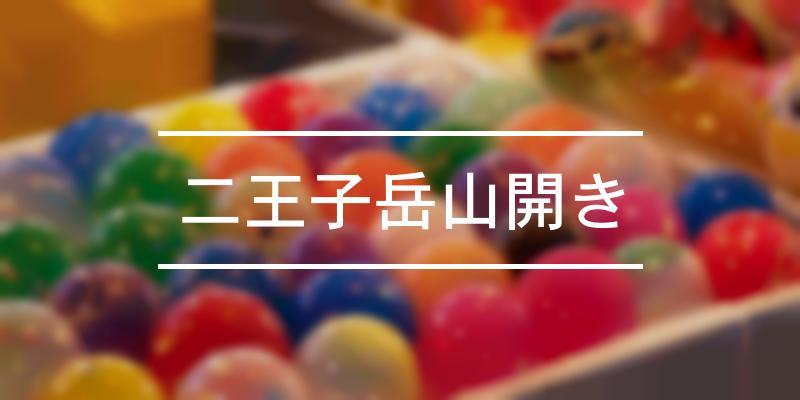 二王子岳山開き 2021年 [祭の日]
