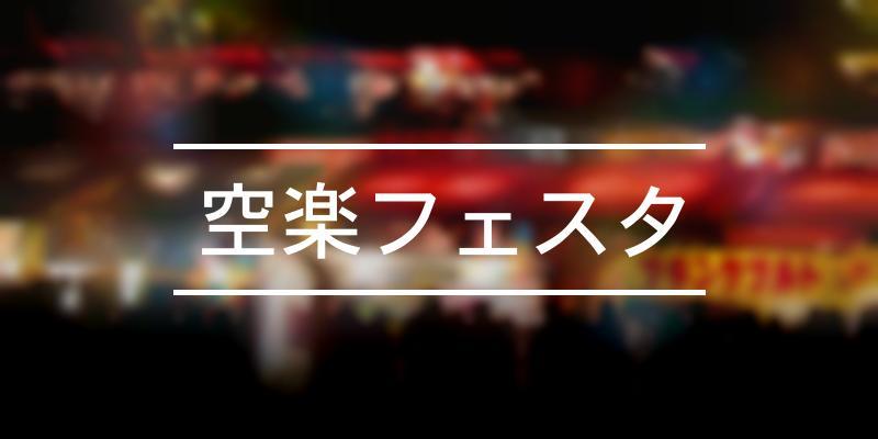 空楽フェスタ 2021年 [祭の日]