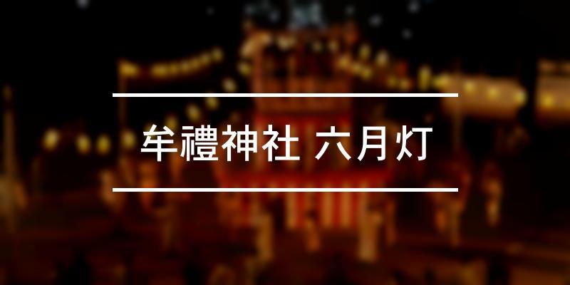 牟禮神社 六月灯 2021年 [祭の日]