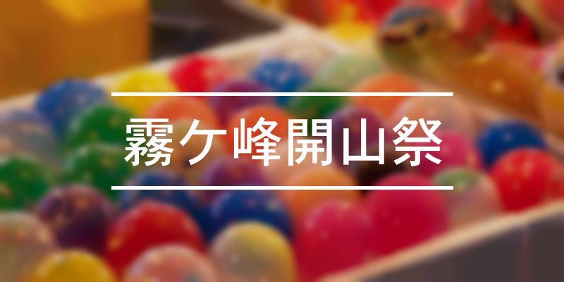 霧ケ峰開山祭 2021年 [祭の日]
