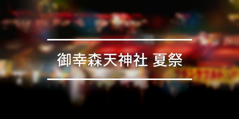 御幸森天神社 夏祭 2021年 [祭の日]