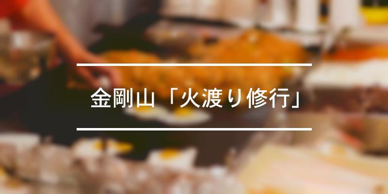 金剛山「火渡り修行」 2021年 [祭の日]