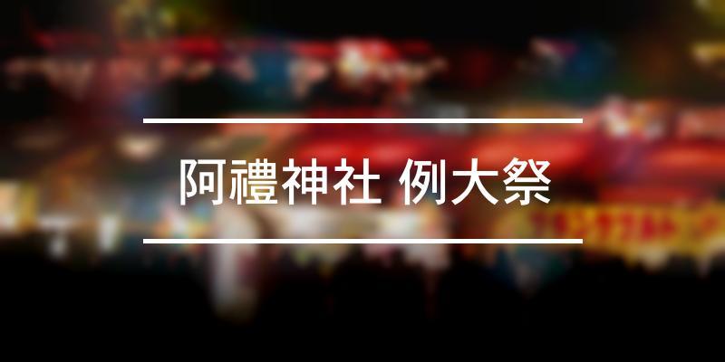 阿禮神社 例大祭 2021年 [祭の日]