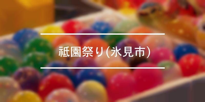祗園祭り(氷見市) 2021年 [祭の日]