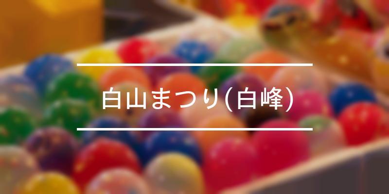 白山まつり(白峰) 2021年 [祭の日]