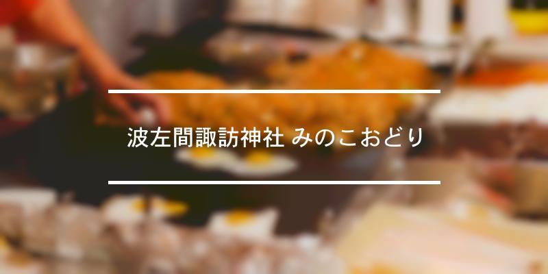 波左間諏訪神社 みのこおどり 2021年 [祭の日]