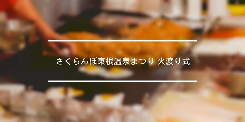 さくらんぼ東根温泉まつり 火渡り式 2021年 [祭の日]