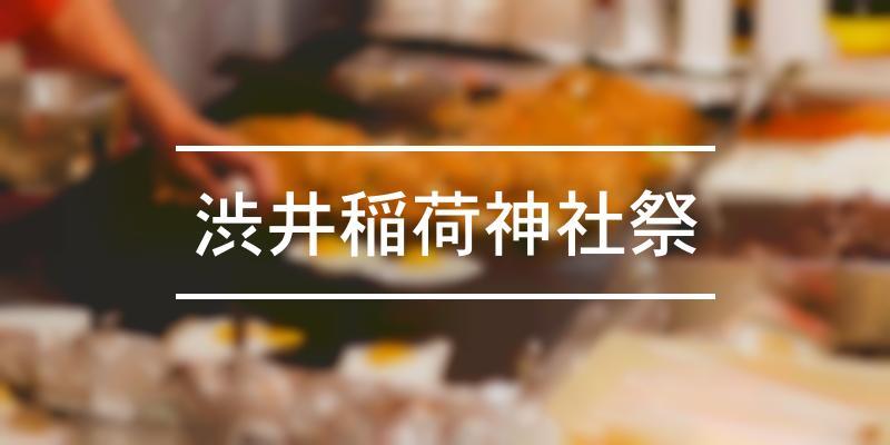 渋井稲荷神社祭 2021年 [祭の日]