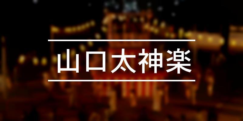 山口太神楽 2021年 [祭の日]