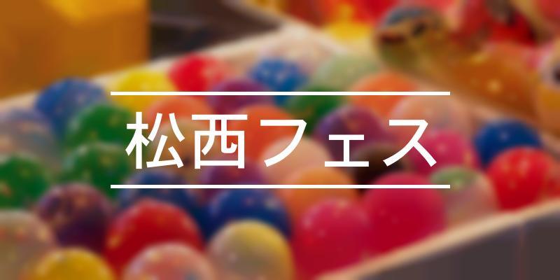 松西フェス 2021年 [祭の日]