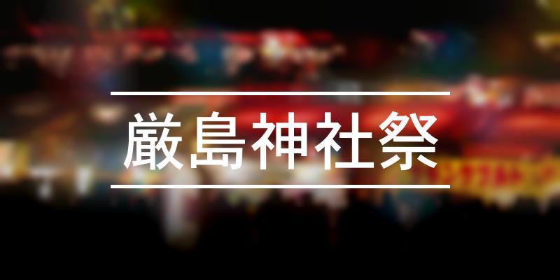 厳島神社祭 2021年 [祭の日]