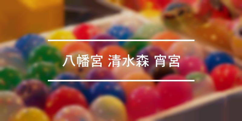八幡宮 清水森 宵宮 2021年 [祭の日]