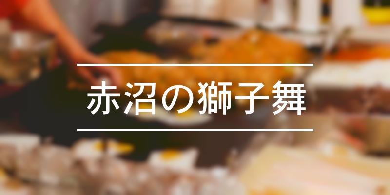 赤沼の獅子舞 2021年 [祭の日]