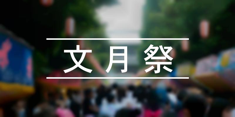 文月祭 2021年 [祭の日]