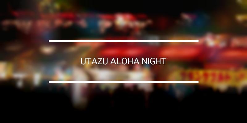 UTAZU ALOHA NIGHT 2021年 [祭の日]