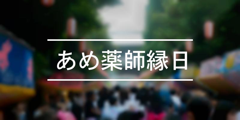 あめ薬師縁日 2021年 [祭の日]