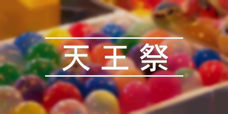 天王祭 2021年 [祭の日]