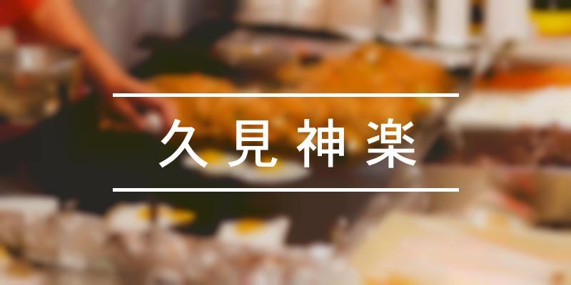 久見神楽 2021年 [祭の日]