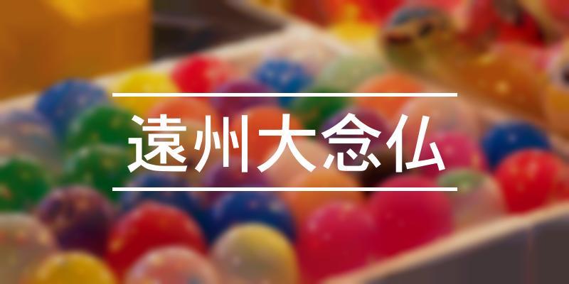 遠州大念仏 2021年 [祭の日]