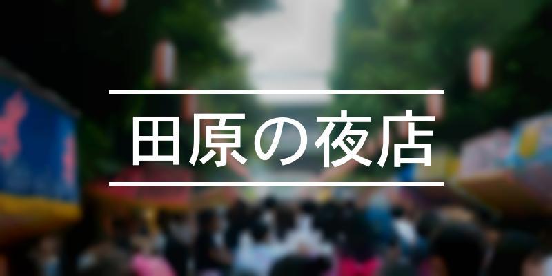 田原の夜店 2021年 [祭の日]