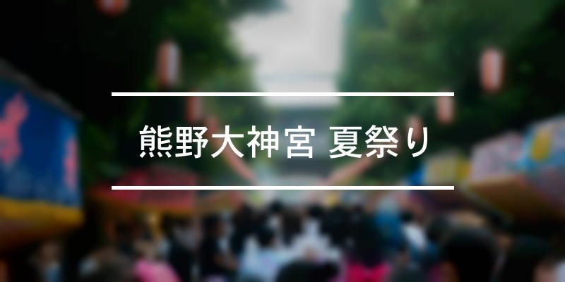 熊野大神宮 夏祭り 2021年 [祭の日]