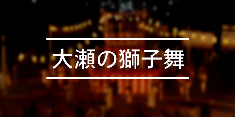 大瀬の獅子舞 2021年 [祭の日]