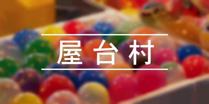屋台村 2021年 [祭の日]