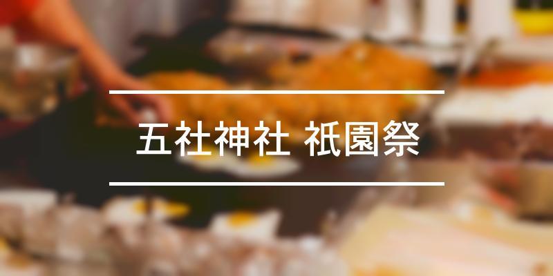 五社神社 祇園祭 2021年 [祭の日]