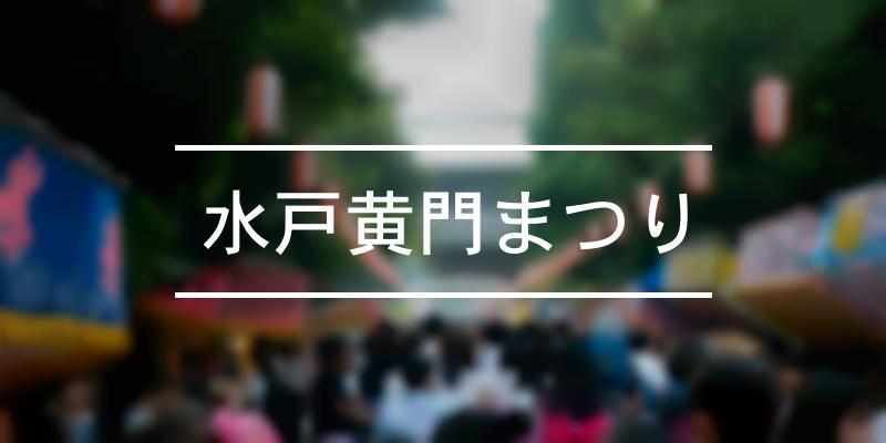 水戸黄門まつり 2021年 [祭の日]