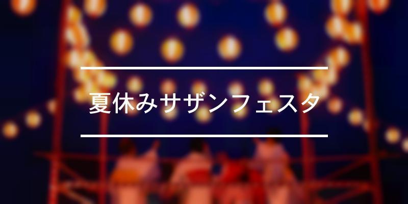 夏休みサザンフェスタ 2021年 [祭の日]