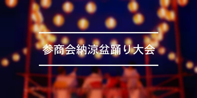 参商会納涼盆踊り大会 2021年 [祭の日]