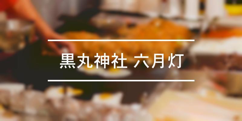 黒丸神社 六月灯 2021年 [祭の日]