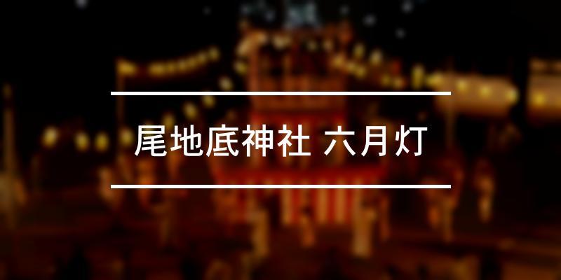 尾地底神社 六月灯 2021年 [祭の日]