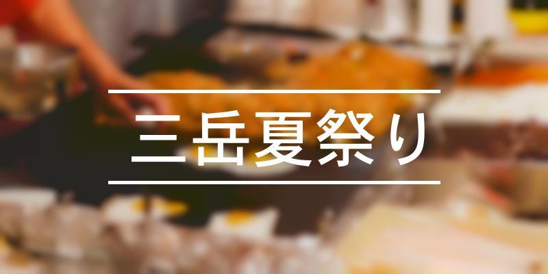三岳夏祭り 2021年 [祭の日]