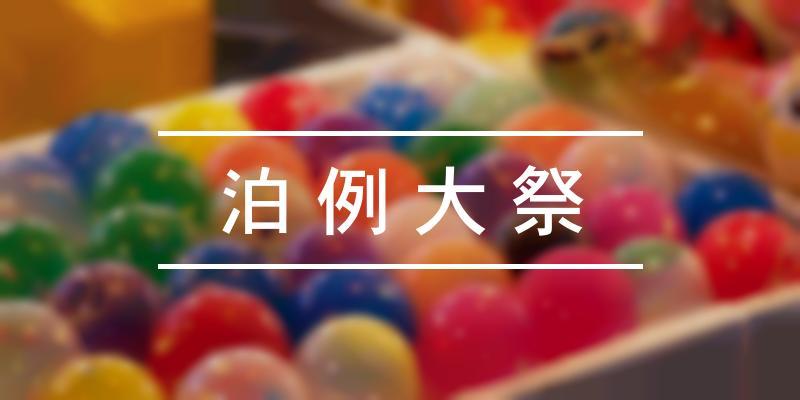 泊例大祭 2021年 [祭の日]
