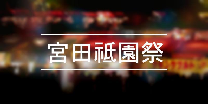 宮田祗園祭 2021年 [祭の日]