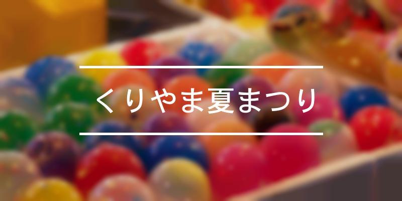 くりやま夏まつり 2021年 [祭の日]