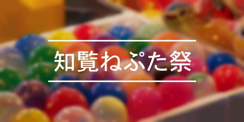 知覧ねぷた祭 2021年 [祭の日]
