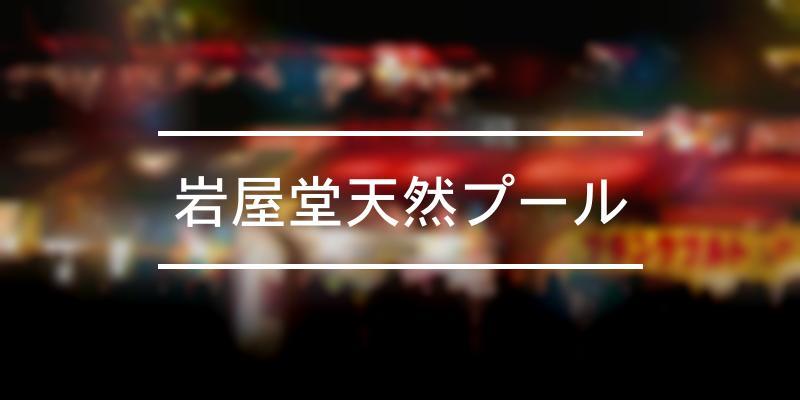 岩屋堂天然プール 2021年 [祭の日]