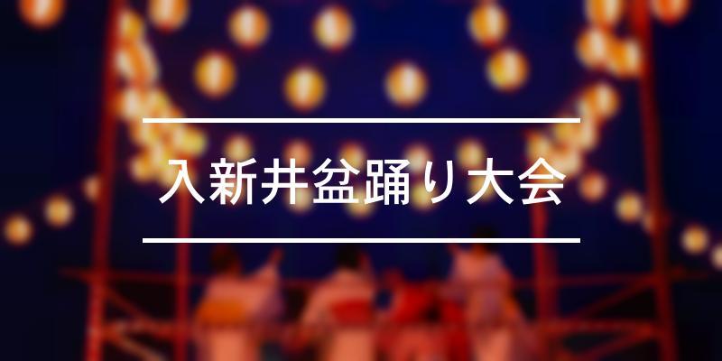 入新井盆踊り大会 2021年 [祭の日]