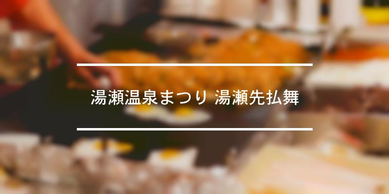 湯瀬温泉まつり 湯瀬先払舞 2021年 [祭の日]