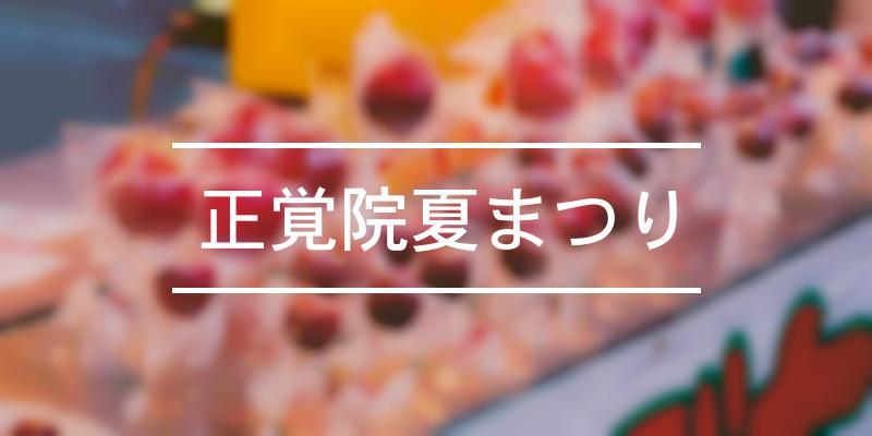 正覚院夏まつり 2021年 [祭の日]