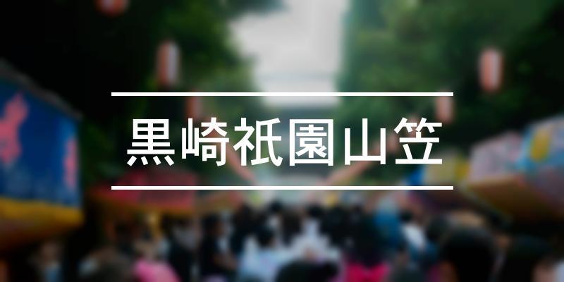 黒崎祇園山笠 2021年 [祭の日]