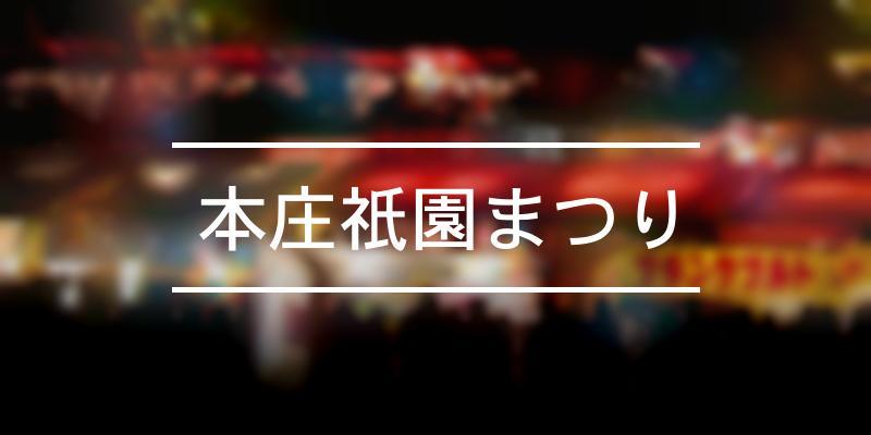 本庄祇園まつり 2021年 [祭の日]