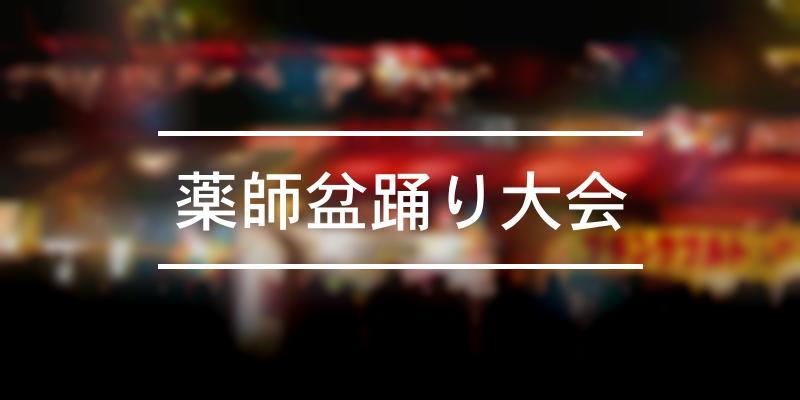 薬師盆踊り大会 2021年 [祭の日]