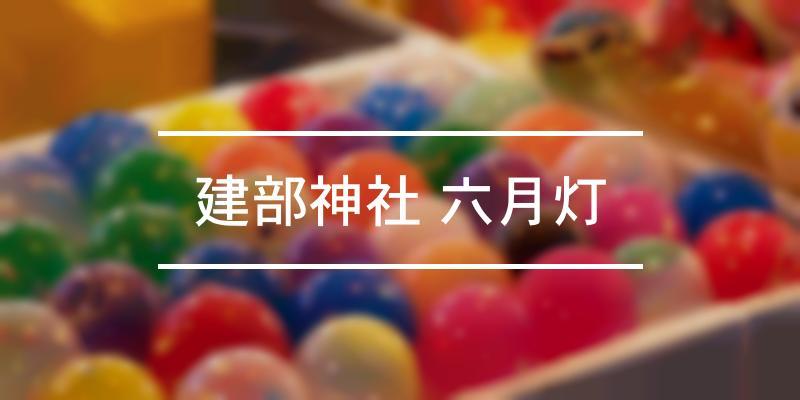 建部神社 六月灯 2021年 [祭の日]