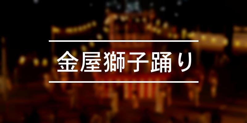 金屋獅子踊り 2021年 [祭の日]
